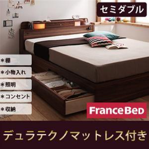 収納ベッド セミダブル【Comfa】【デュラテクノマットレス付き】 ブラック 照明・コンセント付き収納ベッド【Comfa】コンファ【代引不可】