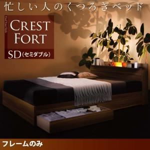 収納ベッド セミダブル【Crest fort】【フレームのみ】ウォルナットブラウン モダンライト・コンセント付き収納ベッド【Crest fort】クレストフォート