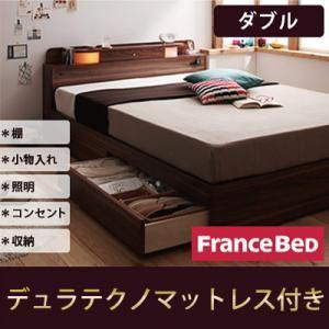 収納ベッド ダブル【Comfa】【デュラテクノマットレス付き】 ブラウン 照明・コンセント付き収納ベッド【Comfa】コンファ【代引不可】