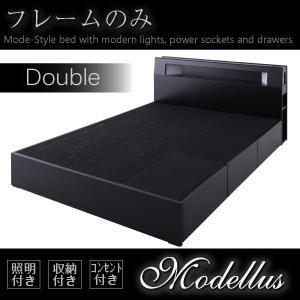 収納ベッド ダブル【Modellus】【フレームのみ】 ブラック モダンライト・コンセント収納付きベッド【Modellus】モデラス【代引不可】