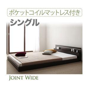 フロアベッド シングル【Joint Wide】【ポケットコイルマットレス付き】 ダークブラウン モダンライト・コンセント付き連結フロアベッド【Joint Wide】ジョイントワイド【代引不可】