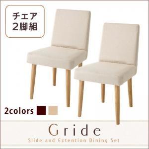 【テーブルなし】チェア2脚セット【Gride】素材カラー:ブラウン チェアカバー:アイボリー スライド伸縮テーブルダイニング【Gride】グライド チェア(2脚組)
