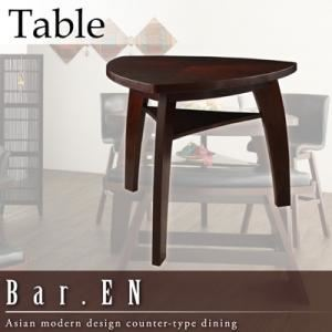 【単品】ダイニングテーブル 幅135cmBar.ENアジアンモダンデザインカウンターダイニング Bar.EN バーテーブル【代引不可】