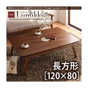 【単品】こたつテーブル 長方形(120×80cm)【Lumikki】ウォールナットブラウン 天然木ウォールナット材 北欧デザインこたつテーブル new! 【Lumikki】ルミッキ