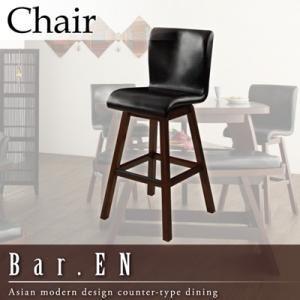 【テーブルなし】チェアBar.ENアジアンモダンデザインカウンターダイニング Bar.EN/バーチェア