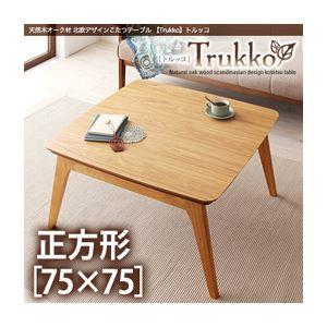 【単品】こたつテーブル 正方形(75×75cm)【Trukko】オークナチュラル 天然木オーク材 北欧デザインこたつテーブル 【Trukko】トルッコ