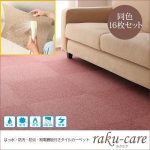 タイルカーペット 同色16枚入り【raku-care】ブルー 撥水・防汚・防炎・制電機能付きタイルカーペット【raku-care】ラクケア【代引不可】