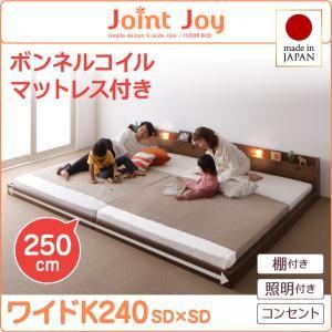 連結ベッド ワイドキング240【JointJoy】【ボンネルコイルマットレス付き】ホワイト 親子で寝られる棚・照明付き連結ベッド【JointJoy】ジョイント・ジョイ【代引不可】