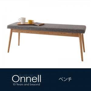 【ベンチのみ】ダイニングベンチ グレー 天然木北欧スタイルダイニング【Onnell】オンネル/ベンチ