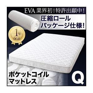 マットレス クイーン【EVA】アイボリー 圧縮ロールパッケージ仕様のポケットコイルマットレス【EVA】エヴァ