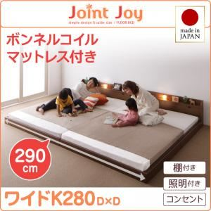 連結ベッド ワイドキング280【JointJoy】【ボンネルコイルマットレス付き】ブラック 親子で寝られる棚・照明付き連結ベッド【JointJoy】ジョイント・ジョイ【代引不可】