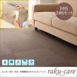タイルカーペット 同色24枚入り【raku-care】ブラウン 撥水・防汚・防炎・制電機能付きタイルカーペット【raku-care】ラクケア【代引不可】