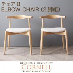 【テーブルなし】チェア【Cornell】チャコールグレイ 【Cornell】コーネル/チェアB(エルボーチェア・2脚組)