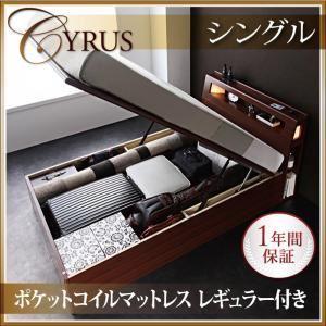 収納ベッド シングル【Cyrus】【ポケットコイルマットレス:レギュラー付き】 フレームカラー:ウォルナットブラウン マットレスカラー:ブラック モダンライトコンセント付き・ガス圧式跳ね上げ収納ベッド【Cyrus】サイロス【代引不可】