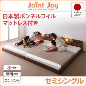 連結ベッド セミシングル【JointJoy】【日本製ボンネルコイルマットレス付き】ブラウン 親子で寝られる棚・照明付き連結ベッド【JointJoy】ジョイント・ジョイ【代引不可】