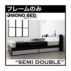 収納ベッド セミダブル【MONO-BED】【フレームのみ】 ナカクロ モノトーンモダンデザイン 棚・コンセント付き収納ベッド【MONO-BED】モノ・ベッド