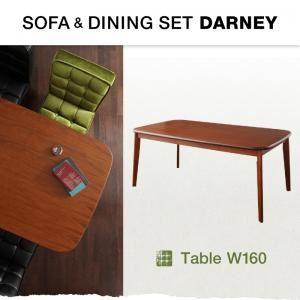 【単品】テーブル ウォールナット【DARNEY】ダーニー/テーブル(W160cm)【代引不可】