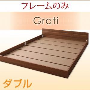 フロアベッド ダブル【Grati】【フレームのみ】 オークホワイト ずっと使える・将来分割出来る・シンプルデザイン大型フロアベッド 【Grati】グラティー