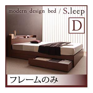 収納ベッド ダブル【S.leep】【フレームのみ】 ブラウン 棚・コンセント付き収納ベッド【S.leep】エス・リープ