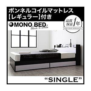 収納ベッド シングル【MONO-BED】【ボンネルコイルマットレス:レギュラー付き】 【フレーム】ナカクロ 【マットレス】アイボリー モノトーンモダンデザイン 棚・コンセント付き収納ベッド【MONO-BED】モノ・ベッド