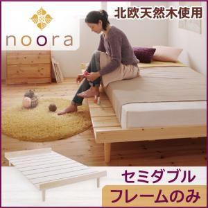 ベッド セミダブル【Noora】【フレームのみ】 ホワイト 北欧デザインベッド【Noora】ノーラ【代引不可】