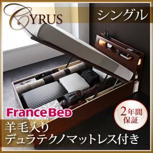 収納ベッド シングル【Cyrus】【羊毛デュラテクノマットレス付き】 ウォルナットブラウン モダンライトコンセント付き・ガス圧式跳ね上げ収納ベッド【Cyrus】サイロス【代引不可】