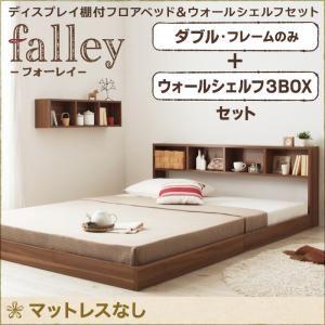 フロアベッド ダブル【falley】【フレームのみ】 ウォールシェルフ3BOX付 ウォルナットブラウン ウォールシェルフ付ディスプレイフロアベッド【falley】フォーレイ