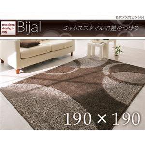 ラグマット 190×190cm ブラウン モダンラグ【Bijal】ビジャル【代引不可】