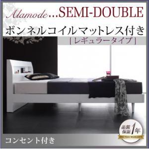 すのこベッド セミダブル【Alamode】【ボンネルコイルマットレス:レギュラー付き】 フレームカラー:ホワイト マットレスカラー:ブラック 棚・コンセント付きデザインすのこベッド【Alamode】アラモード