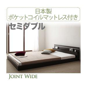 フロアベッド セミダブル【Joint Wide】【日本製ポケットコイルマットレス付き】 ダークブラウン モダンライト・コンセント付き連結フロアベッド【Joint Wide】ジョイントワイド【代引不可】