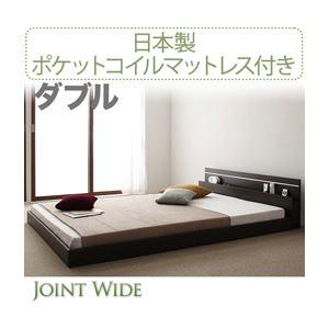 フロアベッド ダブル【Joint Wide】【日本製ポケットコイルマットレス付き】 ダークブラウン モダンライト・コンセント付き連結フロアベッド【Joint Wide】ジョイントワイド【代引不可】