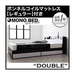 収納ベッド ダブル【MONO-BED】【ボンネルコイルマットレス:レギュラー付き】 【フレーム】ナカクロ 【マットレス】ブラック モノトーンモダンデザイン 棚・コンセント付き収納ベッド【MONO-BED】モノ・ベッド