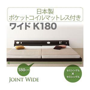 フロアベッド ワイドK180【Joint Wide】【日本製ポケットコイルマットレス付き】 ダークブラウン モダンライト・コンセント付き連結フロアベッド【Joint Wide】ジョイントワイド【代引不可】