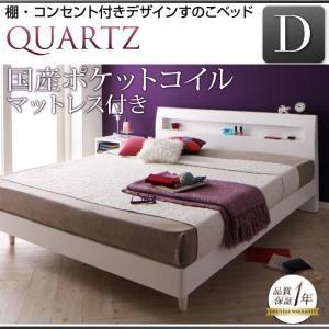 すのこベッド ダブル【Quartz】【国産ポケットコイルマットレス付き】 ダークブラウン 棚・コンセント付きデザインすのこベッド【Quartz】クォーツ【代引不可】