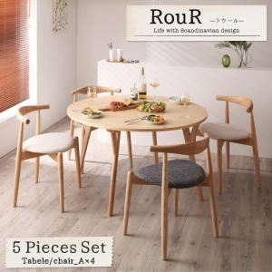 ダイニングセット 5点セット(テーブル+チェアA×4)【Rour】ミックス デザイナーズ北欧ラウンドテーブルダイニング【Rour】ラウール【代引不可】