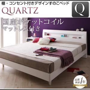すのこベッド クイーン【Quartz】【国産ポケットコイルマットレス付き】 ホワイト 棚・コンセント付きデザインすのこベッド【Quartz】クォーツ【代引不可】