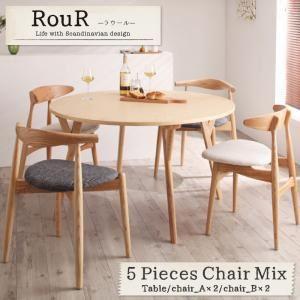 【単品】ダイニングテーブル【Rour】Aアイボリー+Bアイボリー デザイナーズ北欧ラウンドテーブルダイニング【Rour】ラウール/5点チェアミックス(テーブル、チェアA×2、チェアB×2)【代引不可】