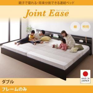 連結ベッド ダブル【JointEase】【フレームのみ】ダークブラウン 親子で寝られる・将来分割できる連結ベッド【JointEase】ジョイント・イース【代引不可】
