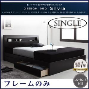 収納ベッド シングル【Silvia】【フレームのみ】 ウェンジブラウン 棚・コンセント付きデザイン収納ベッド【Silvia】シルビア【代引不可】