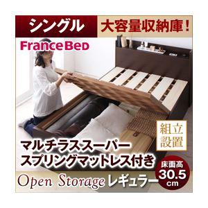 【組立設置費込】 すのこベッド シングル【Open Storage】【マルチラススーパースプリングマットレス付き】 ホワイト シンプルデザイン大容量収納庫付きすのこベッド【Open Storage】オープンストレージ・レギュラー【代引不可】