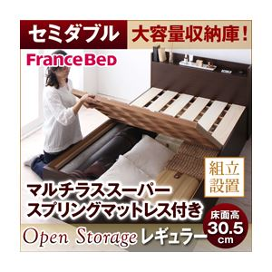 【組立設置費込】 すのこベッド セミダブル【Open Storage】【マルチラススーパースプリングマットレス付き】 ダークブラウン シンプルデザイン大容量収納庫付きすのこベッド【Open Storage】オープンストレージ・レギュラー【代引不可】