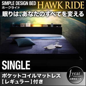 フロアベッド シングル【Hawk ride】【ポケットコイルマットレス:レギュラー付き】フレーム:ブラック マットレス:ブラック モダンライト・コンセント付きフロアベッド【Hawk ride】ホークライド