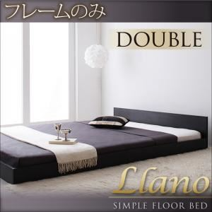 フロアベッド ダブル【llano】【フレームのみ】 ブラック シンプルヘッドボード・フロアベッド【llano】ジャーノ