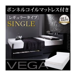 収納ベッド シングル【VEGA】【ボンネルコイルマットレス:レギュラー付き】 フレームカラー:ホワイト マットレスカラー:ブラック 棚・コンセント付き収納ベッド【VEGA】ヴェガ