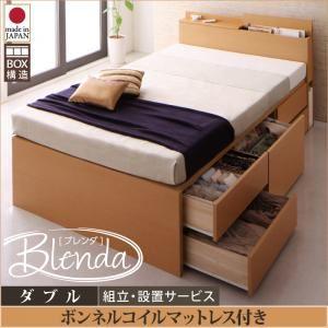 【組立設置費込】 チェストベッド ダブル【Blenda】【ボンネルコイルマットレス付き】 ホワイト コンセント、収納ヘッドボード付きチェストベッド【Blenda】ブレンダ【代引不可】