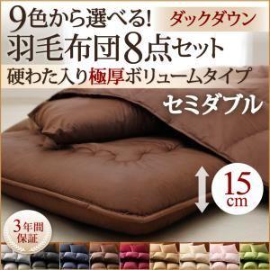 布団8点セット セミダブル サイレントブラック 9色から選べる!羽毛布団 ダックタイプ 8点セット 硬わた入り極厚ボリュームタイプ