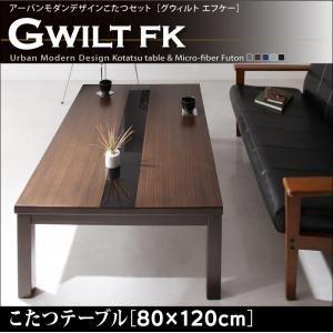 【単品】こたつテーブル 80×120cm 【GWILT FK】 ブラック アーバンモダンデザイン【GWILT FK】グウィルト エフケー