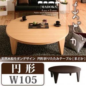 【単品】テーブル 【円形タイプ】【幅105cm:ナチュラル】 天然木和モダンデザイン 円形折りたたみテーブル【MADOKA】まどか【代引不可】