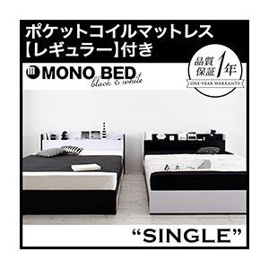 収納ベッド シングル【MONO-BED】【ポケットコイルマットレス:レギュラー付き】 【フレーム】ナカシロ 【マットレス】ブラック モノトーンモダンデザイン 棚・コンセント付き収納ベッド【MONO-BED】モノ・ベッド