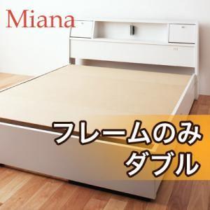 収納ベッド ダブル【Miana】【フレームのみ】 ホワイト 照明・コンセント付き収納ベッド【Miana】ミアーナ【代引不可】